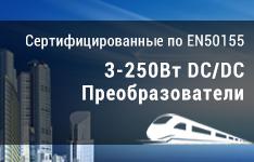 для железнодорожного транспорта