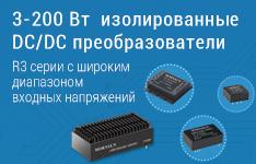 Изолированный преобразователь постоянного тока серии R3 мощностью 3–200 Вт с широким диапазоном входного напряжения