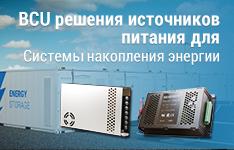 BCU решения источников питания для Системы накопления энергии