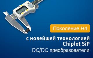 Микро Chiplet SiP DC/DC преобразователи