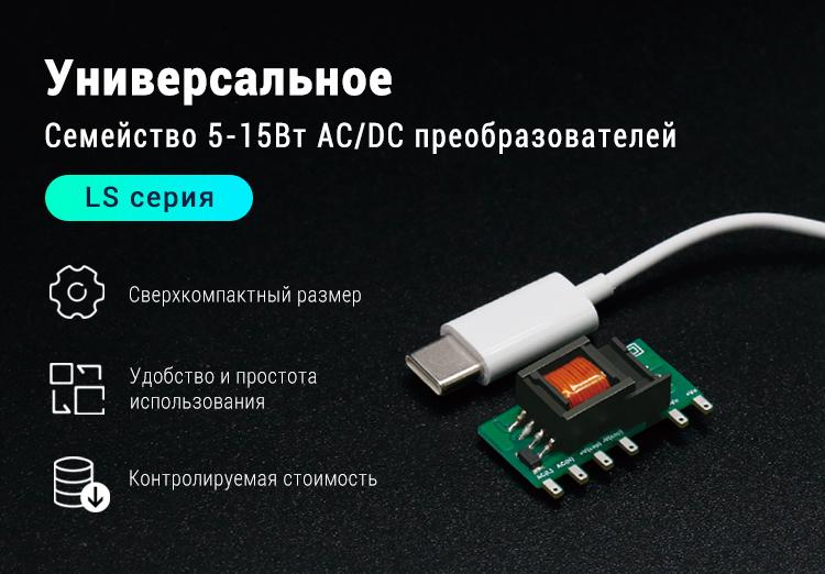 Универсальное Семейство 3-10Вт AC/DC преобразователей - LS серия