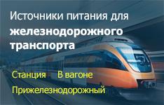 Решения для железнодорожной энергетики
