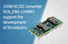 100W DC/DC converter VCB_EBO-100WR3 support the development of 5G industry