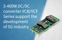 3-400W DC/DC converter VCB/VCF Series support the development of 5G industry