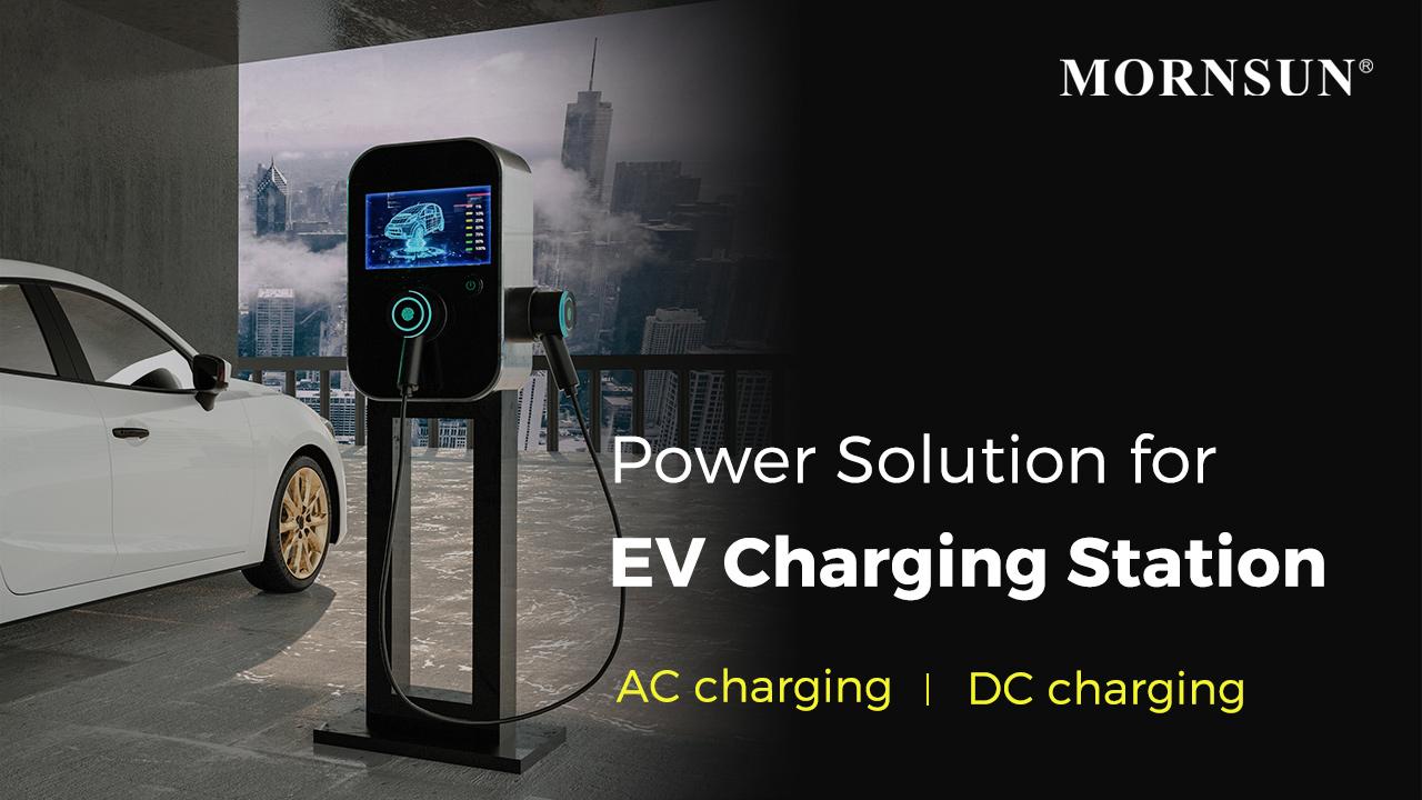 Mornsun Power Solution for EV Charging Station