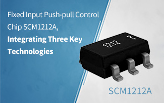 Fixed Input Push-pull Control Chip SCM1212A, Integrating Three Key Technologies